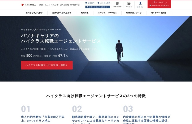 Screenshot of www.pasonacareer.jp