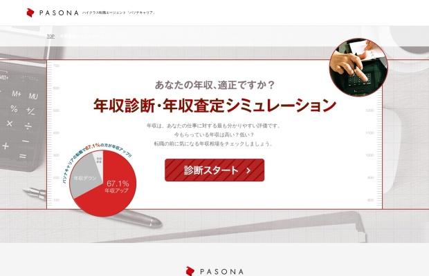 Screenshot of www.pasonacareer.jp