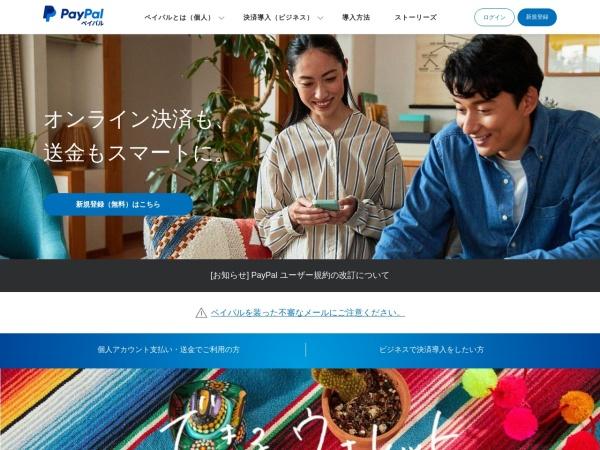 Screenshot of www.paypal.com