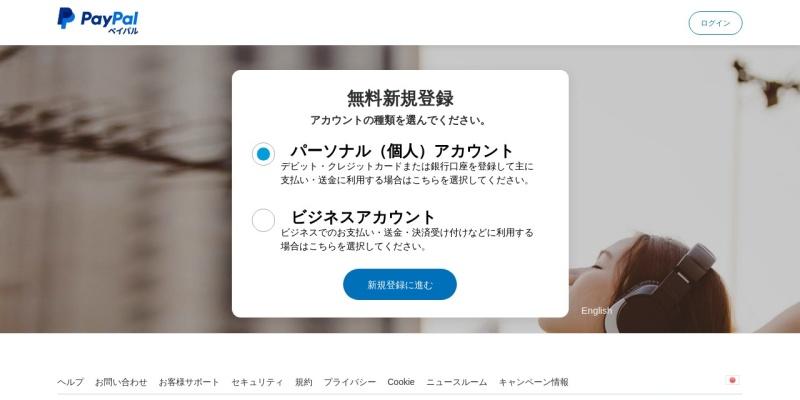 PayPal(ペイパル) ビジネスアカウント