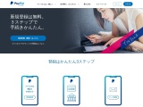 https://www.paypal.com/jp/webapps/mpp/how-to-signup-personal