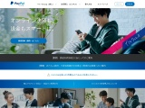 https://www.paypal.jp/jp/contents/start/account-business/
