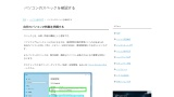 https%3A%2F%2Fwww.pc-master.jp%2Fsousa%2Fs-spec 【PC】貧乏中学生ワイ 古いパソコンしか買って貰えない...