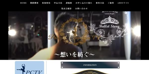 Screenshot of www.pctv.me