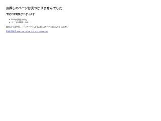 Screenshot of www.people-kk.co.jp