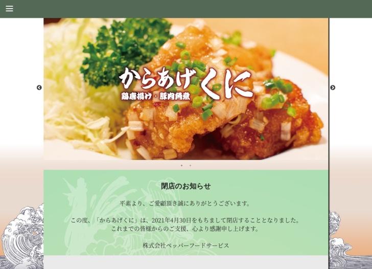 Screenshot of www.pepper-fs.co.jp
