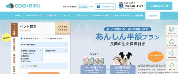 Screenshot of www.pet-coo.com