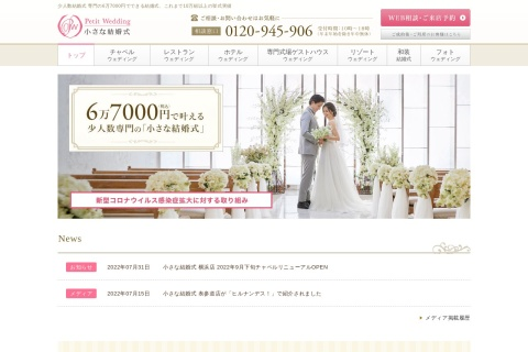 Screenshot of www.petitwedding.com