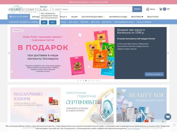 Screenshot of www.pharmacosmetica.ru
