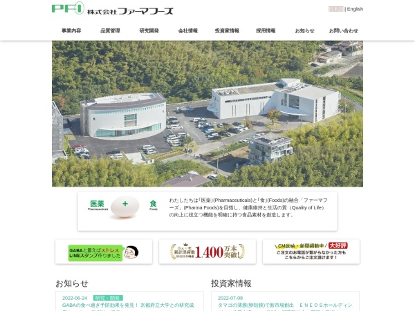 Screenshot of www.pharmafoods.co.jp