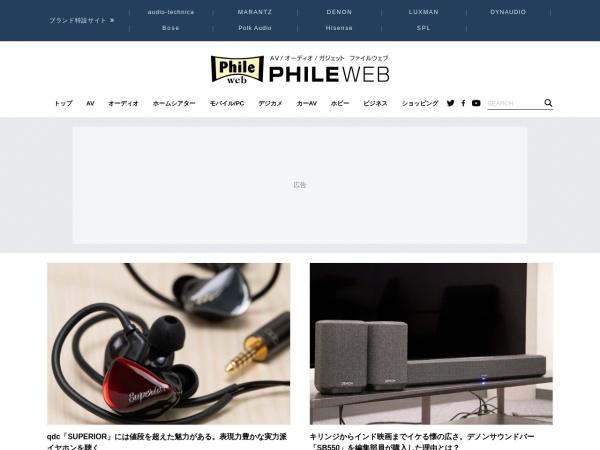 Screenshot of www.phileweb.com