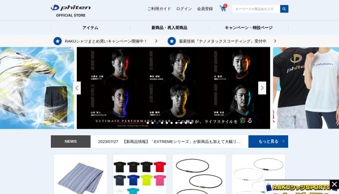 Screenshot of www.phiten-store.com