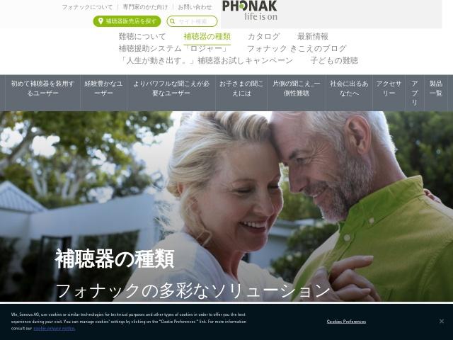 Screenshot of www.phonak.com