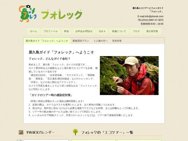 Screenshot of www.phorek.com