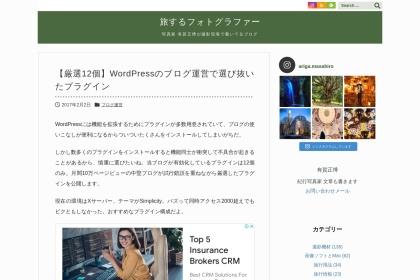 Screenshot of www.photo-yatra.tokyo