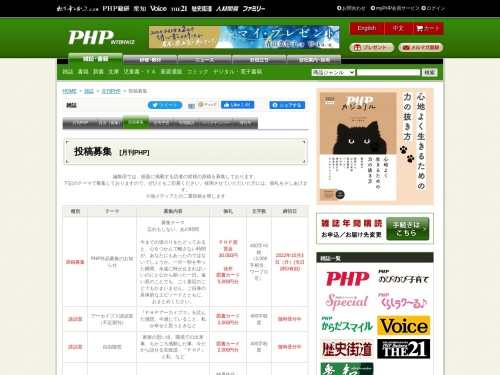 Screenshot of www.php.co.jp