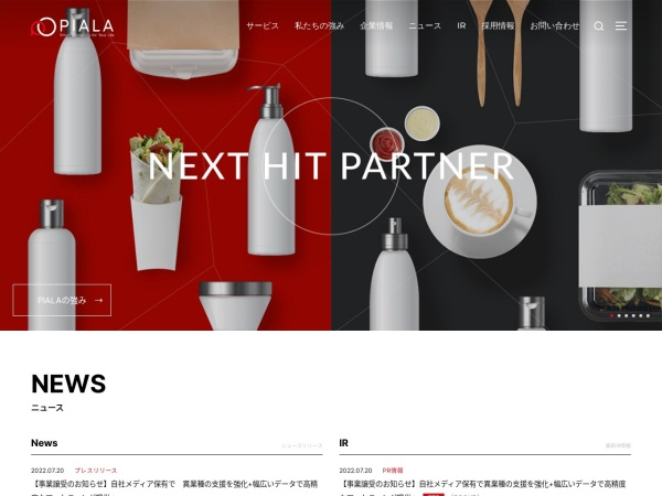 Screenshot of www.piala.co.jp