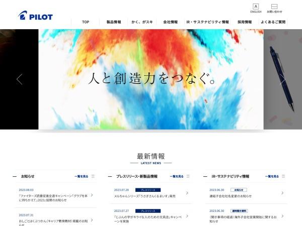 Screenshot of www.pilot.co.jp