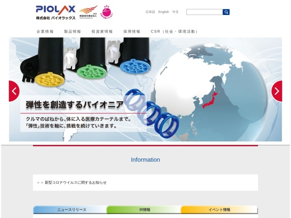 Screenshot of www.piolax.co.jp