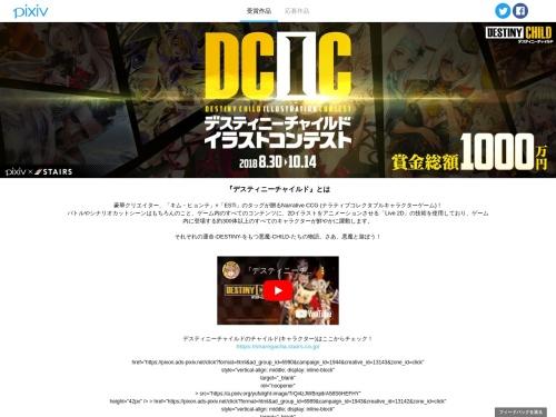 https://www.pixiv.net/contest/destiny-child