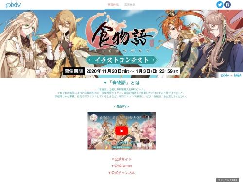 Screenshot of www.pixiv.net