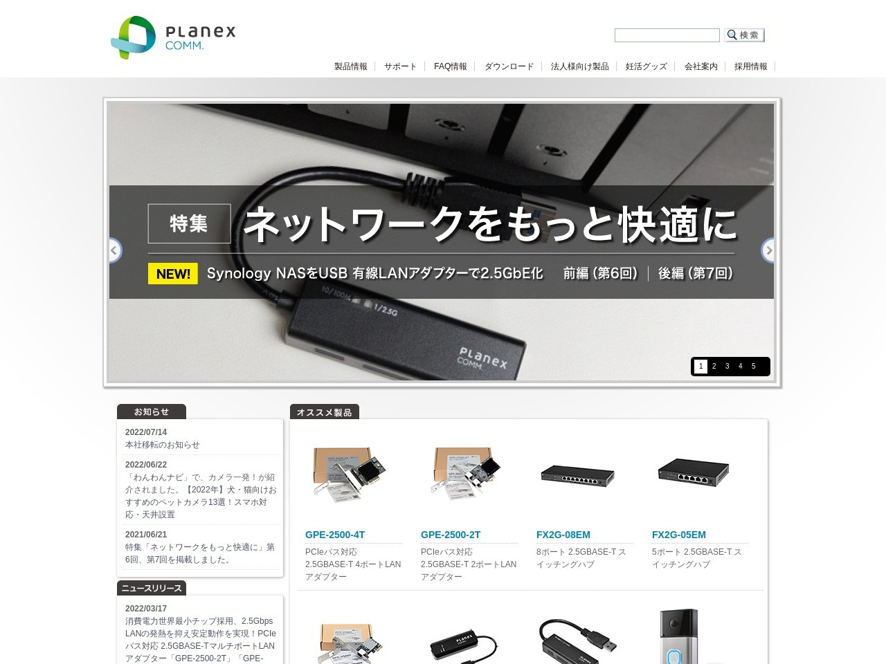 https://www.planex.co.jp/products/cs-qr20/