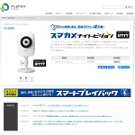 Screenshot of www.planex.co.jp