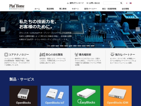 Screenshot of www.plathome.co.jp