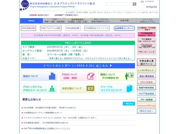 https://www.pmaj.or.jp/index.html