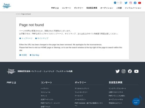 https://www.pmf.or.jp/jp/fanfare/