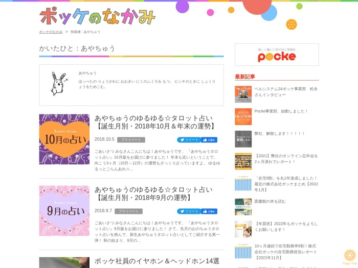 https://www.pocke.co.jp/author/ayatyu/