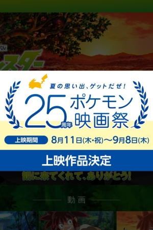 Screenshot of www.pokemon-movie.jp