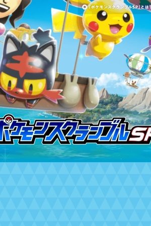 Screenshot of www.pokemon-scramblesp.jp