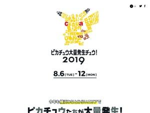 https://www.pokemon.co.jp/ex/pika_event/