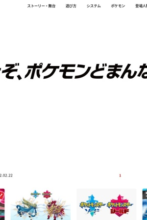 Screenshot of www.pokemon.co.jp