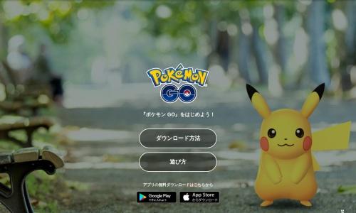https://www.pokemongo.jp/