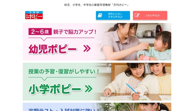 Screenshot of www.popy.jp