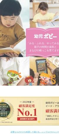 https://www.popy.jp/yoji/