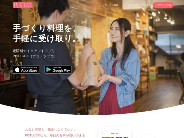 Screenshot of www.pot-luck.jp