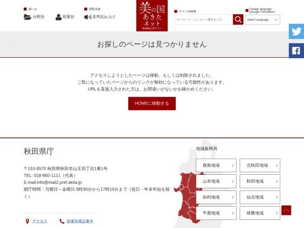 Screenshot of www.pref.akita.lg.jp