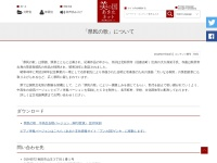 Screenshot of www.pref.akita.lg.jp