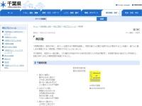 https://www.pref.chiba.lg.jp/kkbunka/kenminka.html