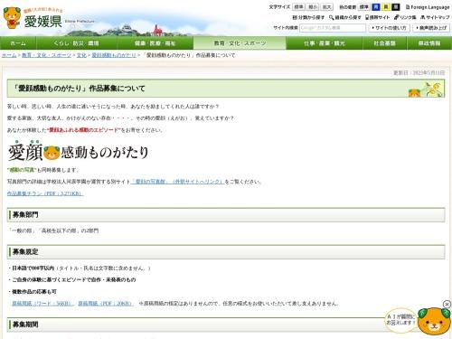 https://www.pref.ehime.jp/h14300/kandomonogatari.html