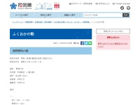Screenshot of www.pref.fukuoka.lg.jp