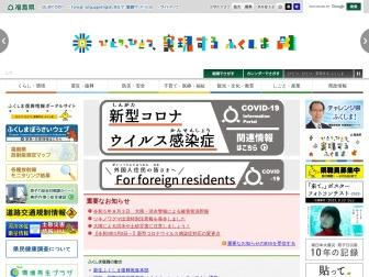 https://www.pref.fukushima.lg.jp/