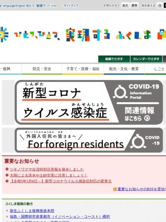 Screenshot of www.pref.fukushima.lg.jp