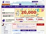 Screenshot of www.pref.gunma.jp