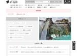 Screenshot of www.pref.gunma.jp