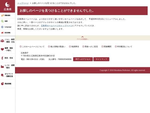 Screenshot of www.pref.hiroshima.lg.jp