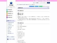 Screenshot of www.pref.ibaraki.jp